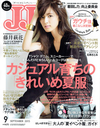 人気の雑誌JJ